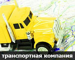 транспортная компания в Чебоксарах
