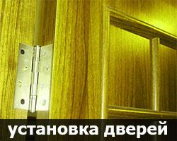 установка дверей в Чебоксарах