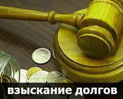 взыскание долгов в Чебоксарах