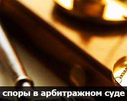 споры в арбитражном суде в Чебоксарах
