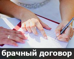 брачный договор в Чебоксарах