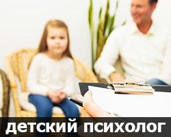 детский психолог в Чебоксарах