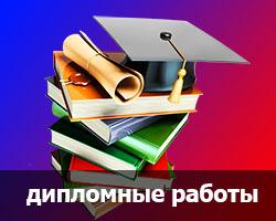 дипломные работы в Чебоксарах