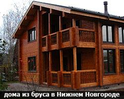 дома из бруса в Нижнем Новгороде