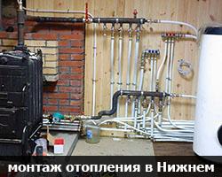 монтаж отопления в Нижнем Новгороде