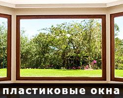 пластиковые окна в Чебоксарах