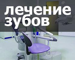 лечение зубов в Чебоксарах