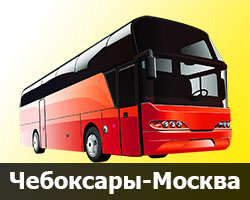 автобус Чебоксары Москва