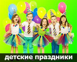 детские праздники в Чебоксарах