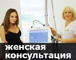 женская консультация в Чебоксарах