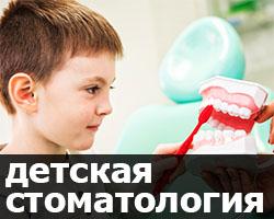 детская стоматология в Чебоксарах