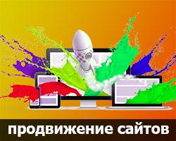 продвижение сайтов в Чебоксарах