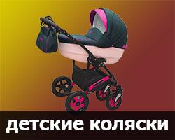 детские коляски в Чебоксарах