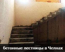 бетонные лестницы в Набережных Челнах
