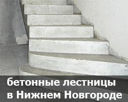бетонные лестницы в Нижнем Новгороде