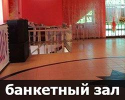 банкетный зал в Чебоксарах