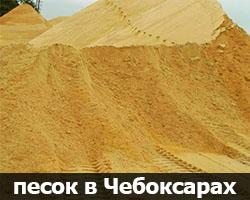 песок в Чебоксарах